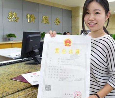 Hangzhou company registration process (Figure 3)
