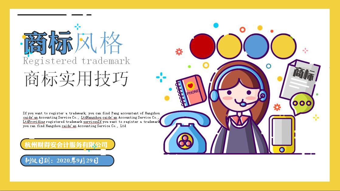 杭州注册商标技巧
